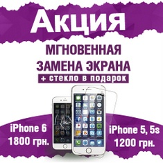 http://technari.com.ua/ru/services/brands/iphone/display-replacement-iphone/